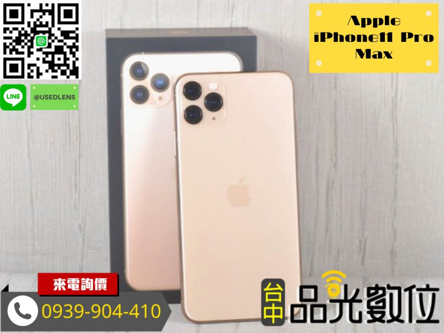台中收購手機-Apple iPhone 11 Pro MAX 64G