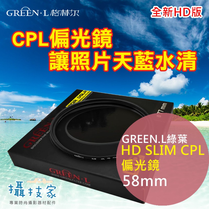 Green.L綠葉 58mm HD SLIM CPL偏光鏡
